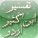 Quran Urdu Tafseer