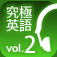 究極の英語リスニング Vol.2(アルク)